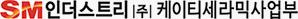 SM 경남모직(주) 케이티세라믹사업부